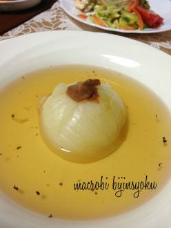 マクロビオティック玉葱梅蒸しスープ