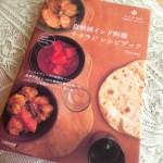 おすすめの本♪~ナタラジレシピブック