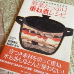 おすすめの本~野菜たっぷり重ね煮レシピ~