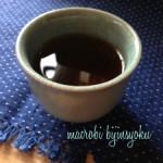 三年番茶~体を冷やさない優しいお茶