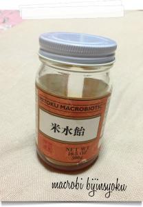 マクロビ米飴