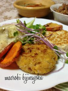 10月マクロビ雑穀&豆腐ハンバーグ