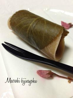 マクロビオティック桜餅26年