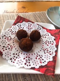 マクロビ豆腐のチョコトリュフ29.4