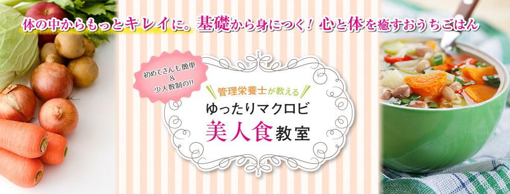 東京マクロビ料理教室・栄養士主催で少人数&初心者様から簡単料理
